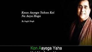 Kaun Aayega Yahan | Karaoke With Lyrics - YouTube