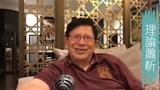 北京當局點睇 貿易戰談判陷入僵局〈蕭若元:理論蕭析〉2019-05-14