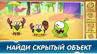 Найди скрытые объекты - Футбол (Приключения Ам Няма) Развивающие мультфильмы для детей
