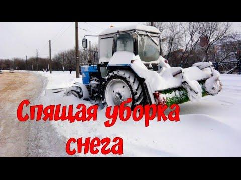 Спящая уборка снега МТЗ-82
