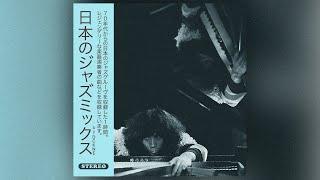 70s Japanese Jazz Mix Vol.3 (Jazz-funk Soul Jazz Jazz Fusion Rare Groove..)