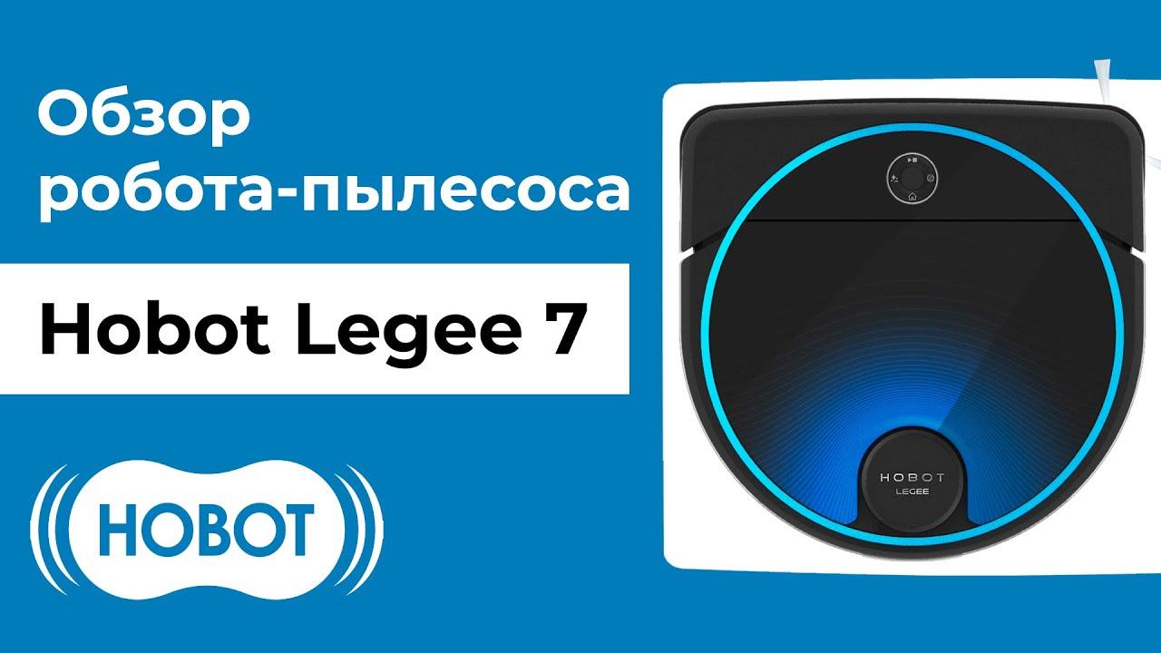 LEGEE 7: обзор лучшего робота-пылесоса для сухой и влажной уборки
