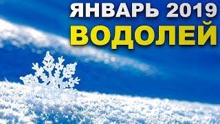 Гороскоп на январь 2019 ВОДОЛЕЙ