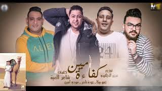 مهرجان مين كفاءة حوده ناصر – حمو بيكا مهرجانات 2019 تحميل MP3