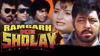 Ramgarh Ke Sholay Full Movie | Amjad Khan | Hindi Action Movie