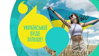 Української стане більше