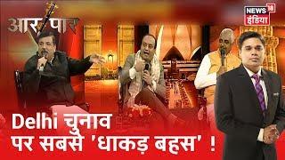 Delhi चुनाव, नागरिकता पर AAP, BJP और Congress की ज़ोरदार बहस ? | Aar Paar | Amish Devgan