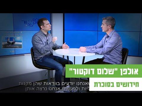 דוקטור מיכאל ויינפאס: הסבר קצר וחשוב על הטיפולים השונים במחלת הסוכרת