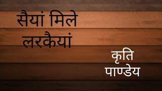 Saiyan mile larkaiyan me ka karu | Kriti Pandey | Cappella | Bhojpuri Folk Song | #maliniawasthi