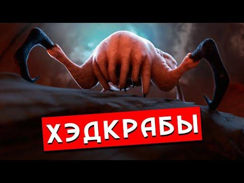 Хэдкрабы: МонстрОбзор игры «Half-Life»
