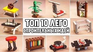 Как сделать пони из Лего