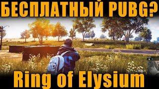 ПРОБУЕМ БЕСПЛАТНЫЙ PUBG - Ring of Elysium