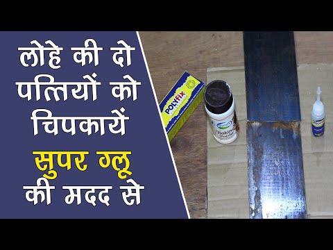 Cyanoacrylate Adhesive to Paste Metal Strips