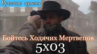Бойтесь Ходячих Мертвецов 5 сезон 3 серия [Русское промо]