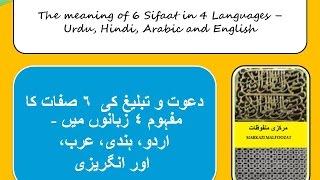 DA'WAT -O- TABLIGH : Meaning of Six Points in Four Languages (URDU, HINDI, ARABIC, ENGLISH)