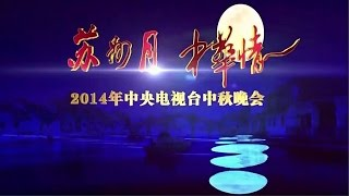 Video : China : The Mid-autumn Festival Gala, 2014