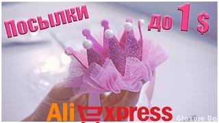 10  ПОСЫЛОК до 1$ с Aliexpress! #149