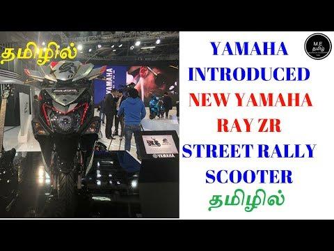 Yamaha Introduced New Yamaha Ray Zr Street Rally Scooter (தமிழில்)