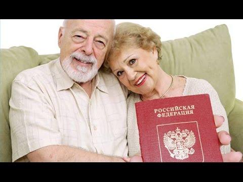 Загранпаспорт для пенсионера/как получить загранпаспорт пенсионеру