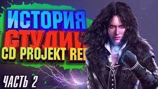 История игровой студии CD Projekt Red - Часть 2