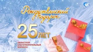 Состоялось заседание оргкомитета благотворительного марафона «Рождественский подарок»