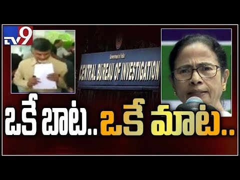 Mamatha Banerjee supports Chandrababu over CBI no entry in AP - TV9