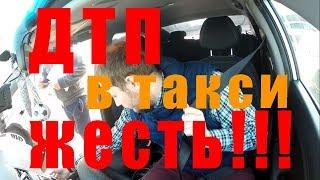 #17 Жесткое ДТП в Санкт-Петербурге Такси!!! Поездка с пострадавшим...