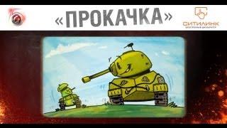 """""""Прокачка"""""""