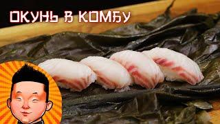Как добавить вкус Умами в морской окунь| Классический Японский Рецепт