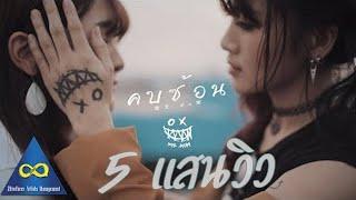 คบซ้อน - MR.AoM [Official Mv]