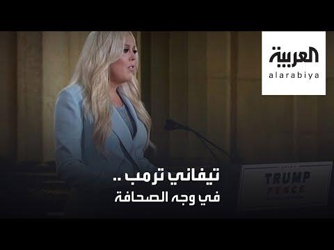 العرب اليوم - شاهد: ابنة ترمب تطلق سهامها بوجه وسائل الإعلام على خُطى أبيها