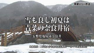 塩尻市奈良井編