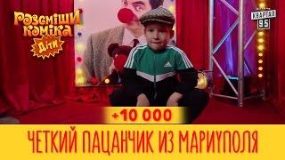 +10 000 - Четкий пацанчик из Мариуполя | Рассмеши Комика Дети второй сезон