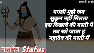 🔥Mahadev🔥Shayar ki Shayri   Mahadev Attitude Status   Lord Shiva Status in Hindi   Mahadev Quotes