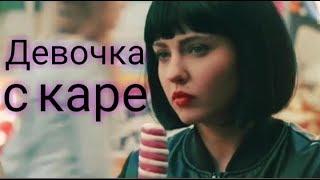 ЗКД || Девочка с каре || Лиза