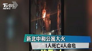 新北中和分租套房大火! 釀9死2輕傷