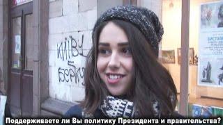 Война в Донбассе глазами киевлян: кто виноват и что делать? Опрос в Киеве 14.02.2015