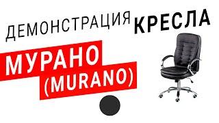 "Кресло SPECIAL4YOU Murano dark от компании Компания ""TECHNOVA"" - видео"