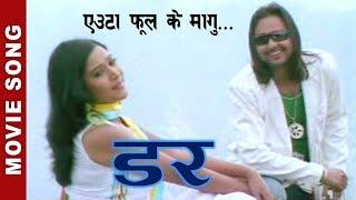 "Euta Phool Ke Magu - ""DAR"" Movie Song || Niruta Singh, Ramit || Dipak Limbu, Anju"