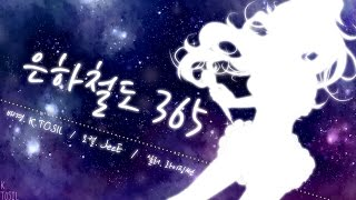 【 JeeE 】 IA - 은하철도365 / 銀河鉄道365 (1절 COVER)