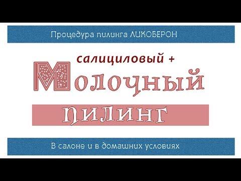 Белорусский отбеливающий крем