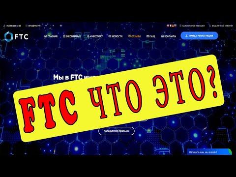 FTC Что это? Работает или нет? Мой отзыв о проекте.