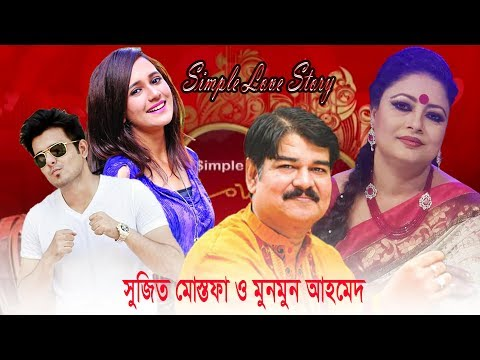 Simple Love Story-05 || Sujit Mustafa & Munmun Ahmed