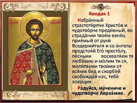 Акафист Авраамию Болгарскому (помощь в торговле и предприним.) (вторник)
