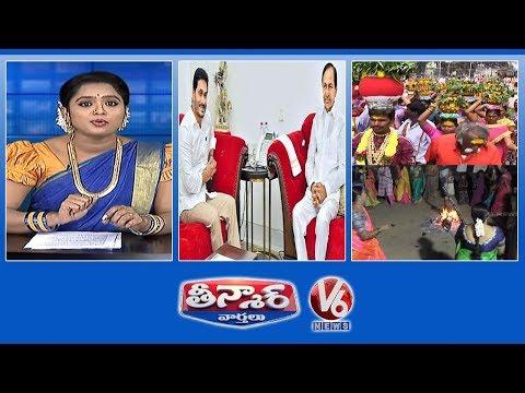 Opposition On CM KCR And Jagan Meet   Sankranthi Celebrations Parties On Social Media  Teenmaar  V6