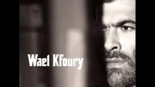 Wael Kfoury...Hal Ad Bahebak | وائل كفوري...هالقد بحبك تحميل MP3