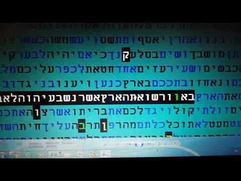 THE SABBATH OF SONG 5780 bible code.Glazerson