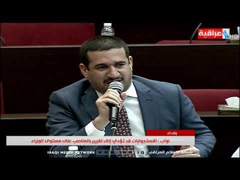 شاهد بالفيديو.. نشرة أخبار الساعة 8 بتوقيت بغداد من قناة العراقية الأخبارية IMN ليوم  14-08-2019