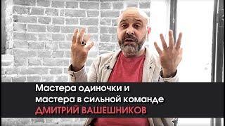 Мастера одиночки и мастера в команде. В интервью с Дмитрием Вашешниковым