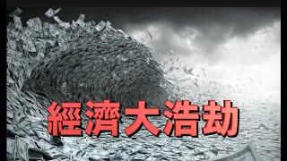 末世經濟大浩劫!美國財臣:「美國政府正要殺掉美元!」啟示錄第三封印揭開,「錢」路茫茫!